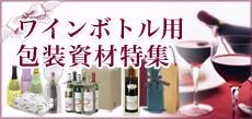 ワイン用梱包資材特集
