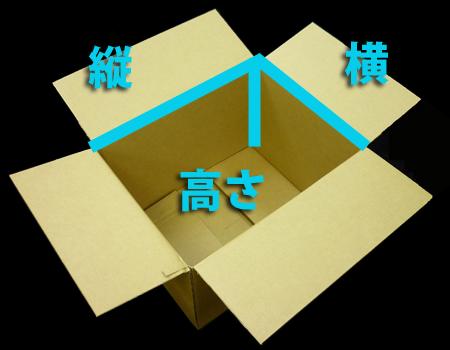 段ボール箱寸法
