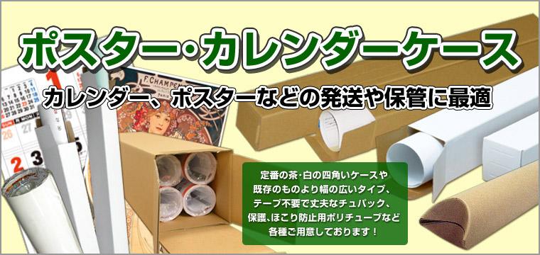 ポスター・カレンダー用資材